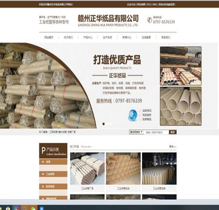 贛州網站建設